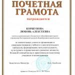 Почётная грамота РФ 2013 год