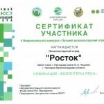 Сертификат Всероссийский конкурс эковолонтёрский отряд 2019