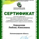Сертификат Всероссийский слёт лесничеств