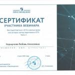 Сертификат вебинар 2019