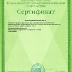 Сертификат онлайн семинар 2017
