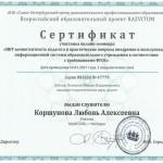 Сертификат семинар 2017