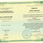 Удостоверение Федеральные курсы