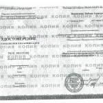 Удостоверение курсы ОВЗ