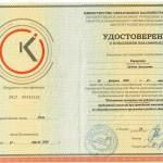 Удостоверение курсы 2020 эксперт ЕГЭ