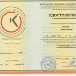 Удостоверение курсы 2020