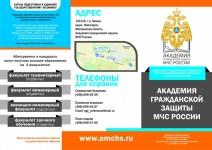Академия гражданской защиты МЧС (1)