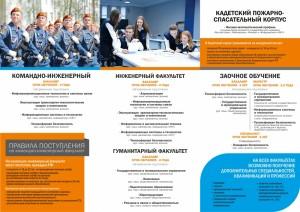 Академия гражданской защиты МЧС (2)