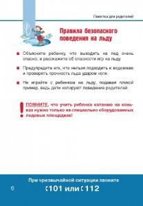 Безопасность зимой (4)