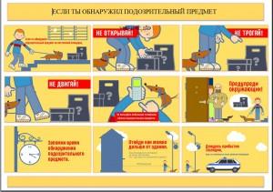 Безопасность на каникулах (5)