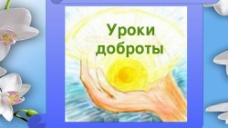 Добрые уроки (4)