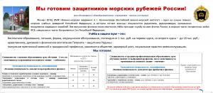 Мы готовим защитников морских рубежей России! (1)