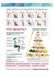 Если хочешь быть здоров (4)