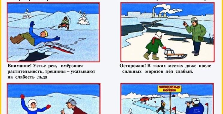 Меры предосторожности и поведения на льду