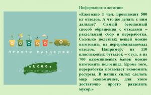 Логотип ЕСОО