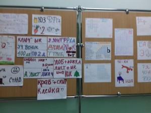 Неделя русского языка и литературного чтения в начальной школе (14)