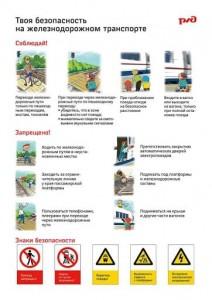безопасность на жд (3)