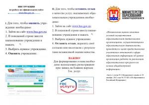 buklet_po_bus_gov_page-0001