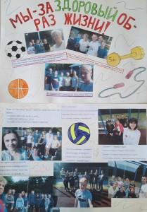 Итоги областного конкурса «За здоровый образ жизни» (2)