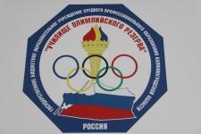 Училище олимпийского резерва