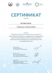 Всероссийский химический диктант (4)