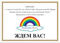 объявление радуга