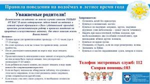 Безопасность детства (1)