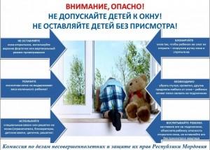 Безопасность детства (2)