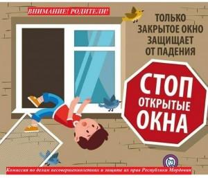 Безопасность детства (3)