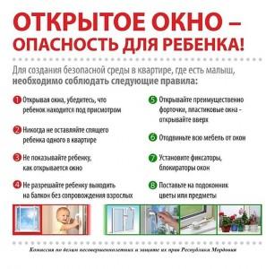 Безопасность детства (4)