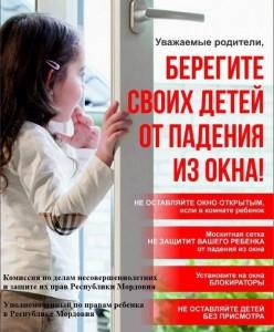 Безопасность детства (5)