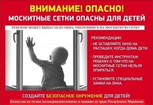 Безопасность детства (6)
