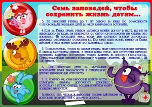 Безопасность детства (8)